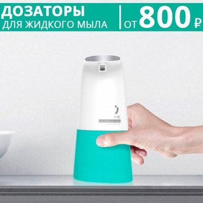 МейТан🌼Домашняя Аптечка. Красота и здоровье  — Дозаторы для жидкого мыла от 800р — Ванная