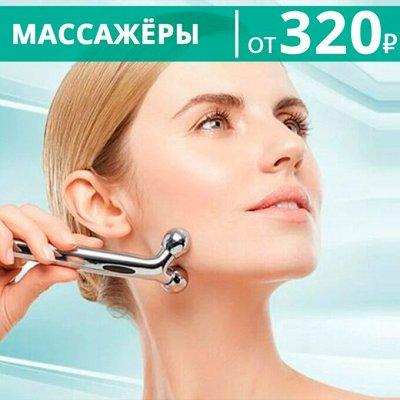 МейТан🌼Домашняя Аптечка. Красота и здоровье  — Массажёры для вашего здоровья от 320р — Красота и здоровье