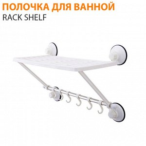 Полочка для ванной Rack Shelf