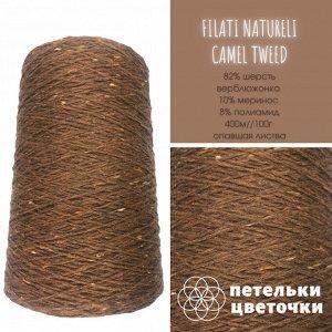 Filati Naturali, 200 гр., опавшая листва