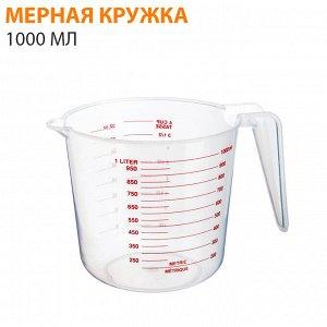 Мерная кружка / 1000 мл