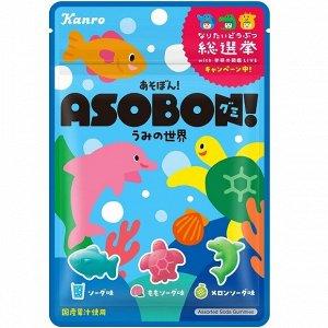 KANRO Asobon - веселые фигурные мармеладки океанариум