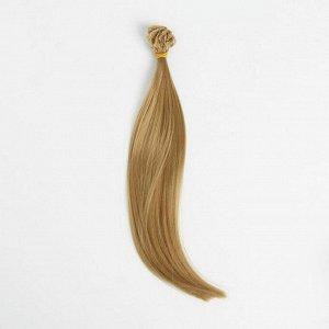 Волосы-тресс для кукол «Белая пена», набор для декора, 25 ? 50 см