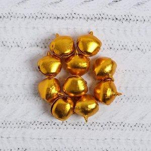 Бубенчики, набор 10 шт., размер 1 шт: 1.4 см, цвет золотистый