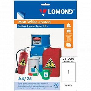 Пленка самоклеящаяся А4 25л. Lomond, для лаз.принтеров, белая, матовая, неделенная
