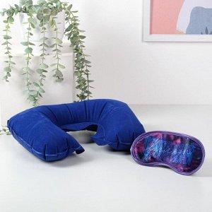 """Дорожный набор """"Вдохновляй"""", подушка, беруши, маска, кейс для мыла и щетки"""