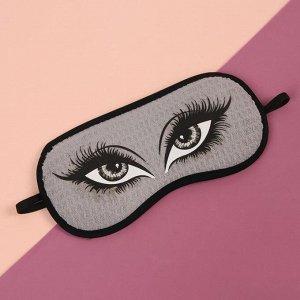 Маска для сна «Глазки» 19 ? 9 см, резинка одинарная, цвет МИКС