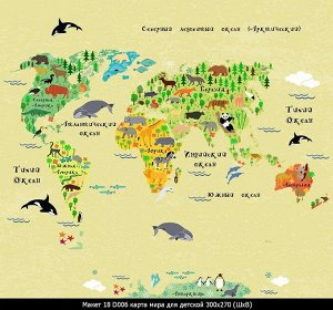 Фотообои Карта мира для детской