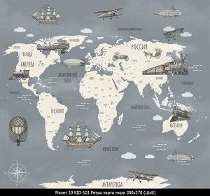 Фотообои Ретро карта мира