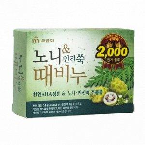 """Отшелушивающее и успокаивающее мыло для тела с экстрактом нони """"Noni & Foremost mugwort Body Soap"""" (кусок 100 г) / 48"""