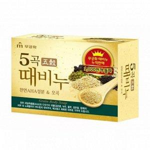 """Отшелушивающее и питающее мыло для тела с 5 злаками """"Grain Body Soap"""" (кусок 100 г) / 24"""