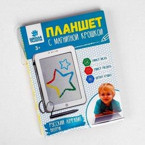 """Доска магнитная """"Планшет"""", цветная крошка, цвета МИКС, рабочая поверхность — 13 ? 9 см"""