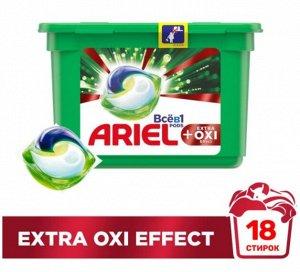 ARIEL Авт Гель СМС жидк. в растворимых капсулах Liquid Capsules EXTRA OXI effect 18X27.3г