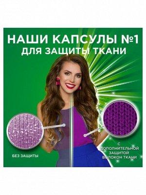 Гель СМС жидк. в растворимых капсулах ARIEL Авт  Liquid Capsules Экстра защита ткани Color