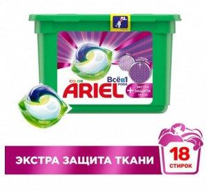 ARIEL Авт Гель СМС жидк. в растворимых капсулах Liquid Capsules Экстра защита ткани  Color 18X25.2г