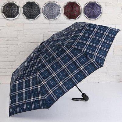 Спорт,туризм,летние товары — Одежда и обувь. Аксессуары. Зонты. Мужские зонты — Зонты