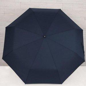 Зонт автоматический, 3 сложения, 8 спиц, R = 56 см, цвет тёмно - синий