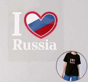 Термотрансфер «I Love Russia», 13*15,5 см