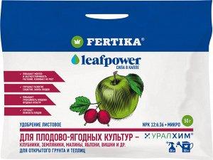 Фертика Leaf Power плодово-ягодные 50гр водорастворимое 1/50