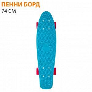 Пенни борд / 74 см