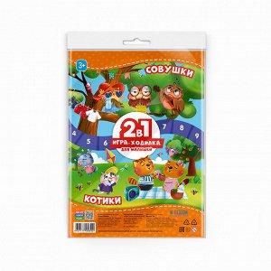 Игра-ходилка с фишками для малышей 2в1. Котики+Совушки. 42х29,7 см. ГЕОДОМ