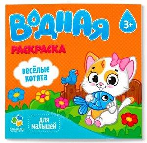 Раскраска водная. Серия Для малышей. Веселые котята. 24х23 см. 6 листов. ГЕОДОМ
