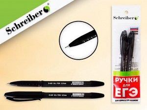 Набор гелевых ручек 2 шт.(для ЕГЭ), цвет чернил - ЧЕРНЫЙ, 0,5 мм., черный корпус с резиновым держателем, ПРОИЗВОДСТВО - РОССИЯ