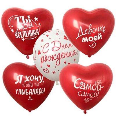 PARTY-BOOM — все для твоего праздника и куража! Шары — Латексные воздушные шары с рисунком — Воздушные шары, хлопушки и конфетти