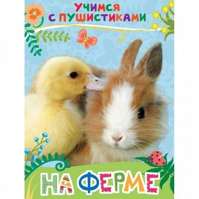 Игрушки, творчество скидки 50%60%80% — Познавательные книжки от 30 рублей самым маленьким — Познавательная литература
