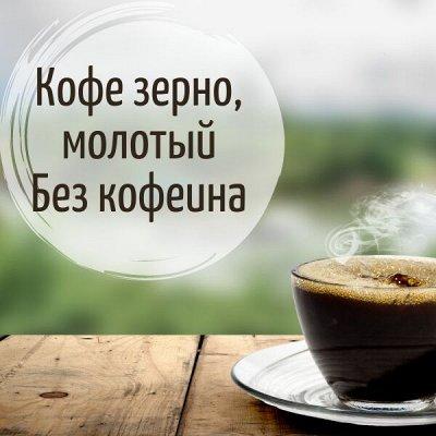 Кафема дарит подарки! Каждому участнику чай/кофе в подарок! — Кофе без кофеина — Кофе в зернах