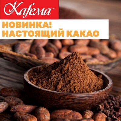 Kafema. Кофе в зернах, молотый и натуральный без кофеина ☕ — Новинки! Настоящий какао и шоколад