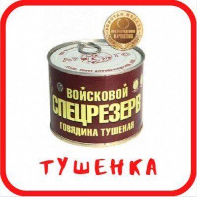 """Выгодный SHOPING — Тушенка """"СПЕЦРЕЗЕРВ"""" — Мясные"""
