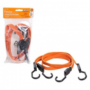 Резинка для крепления багажа, 80 см, 20 мм, пластиковые крючки, набор 2 шт