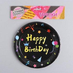 Тарелка бумажная «С днём рождения», 6 шт., цвет чёрный