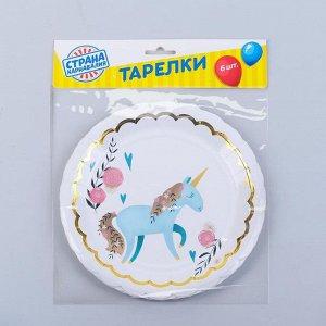 Тарелка бумажная «Единорог», набор 6 шт.
