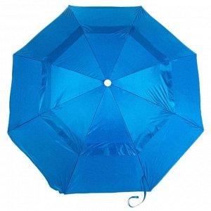Зонт Green Glade 1281, цвет голубой