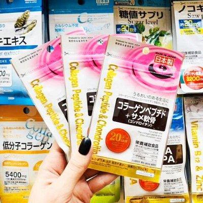 ❤ Экспресс доставка! ❤ Вся - Вся Любимая косметика! — Витамины из Японии: для здоровья и красоты! — Витамины и минералы