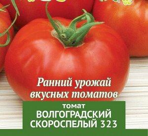 Семена Томат скороспелый «Волгоградский»