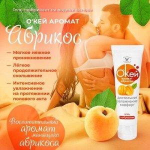 Гель-любрикант О`КЕЙ аромат АБРИКОС туб пластиковый 50 г