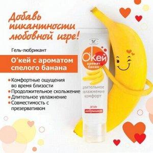 Гель-любрикант О`КЕЙ аромат БАНАН туб пластиковый 50 г