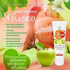 Гель-любрикант О`КЕЙ аромат ЯБЛОКО туб пластиковый 50 г