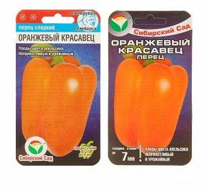 """Семена Перец сладкий """"Оранжевый красавец"""", 15 шт"""