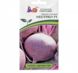 "Семена Свекла столовая ""Кестрел"", F1, 1 г"