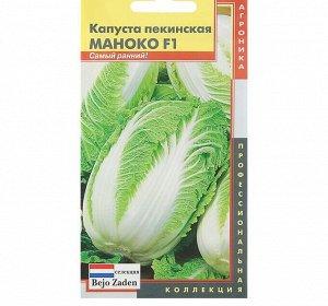 "Семена Капуста пекинская ""Маноко"" F1, 12 шт"