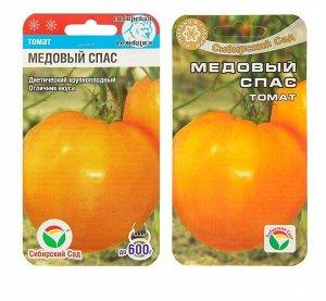 """Семена Томат """"Медовый спас"""", среднеспелый, 20 шт"""
