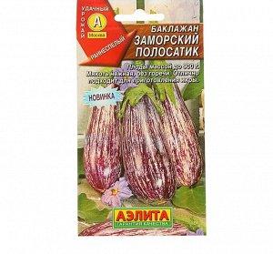 "Семена Баклажан ""Заморский полосатик"", 0,3 г"