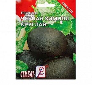 Семена ХХХL Редька Зимняя круглая черная, 10 г