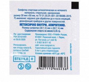 Салфетка спиртовая антисептическая, 30мм*60мм (этиловый спирт)