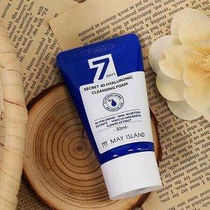 Пенка для умывания с 4D гиалуроновой кислотой May Island 7 Days Secret 4D Hyaluronic Cleansing Foam Mini Size