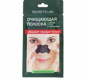 """Полоски очищающие Секреты Лан, для носа """"Бамбуковый уголь"""" ,1шт"""